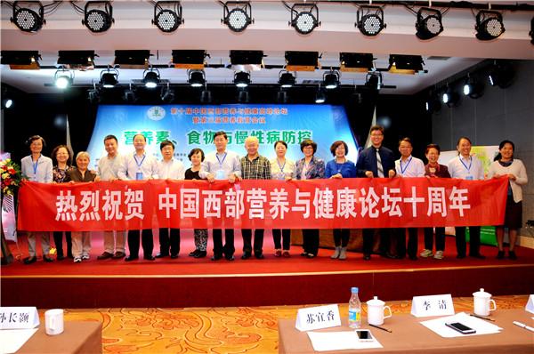 中国西部营养与健康高峰论坛现场图片