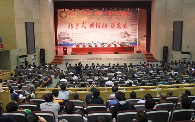 第十二届(2015)中国羊业发展大会现场图片