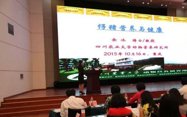 第七届中国猪营养学术研讨会现场图片