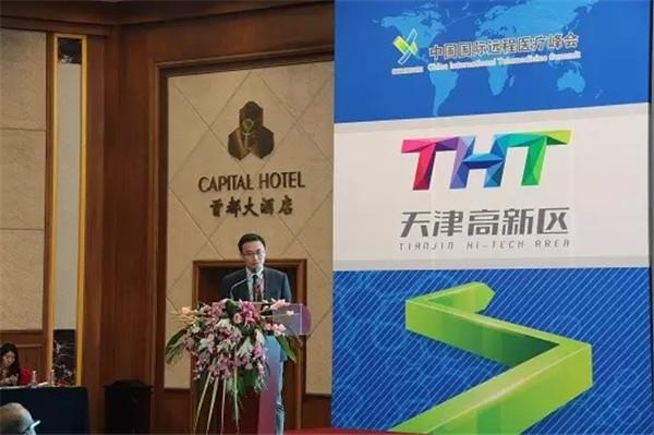 2015第二届中国国际远程医疗峰会现场图片