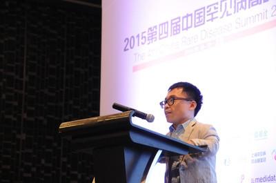 2016第五届中国罕见病高峰论坛现场图片