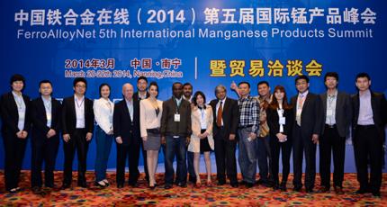 中国铁合金在线第八届国际锰产品峰会暨贸易洽谈会现场图片