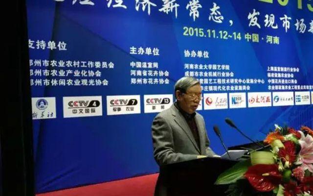 2015中国温室园艺行业年会现场图片