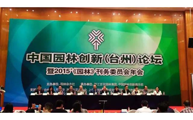 中国园林创新(台州)论坛现场图片