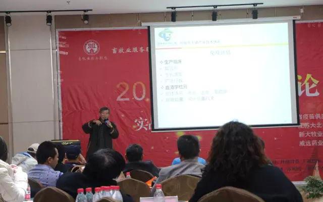 2016年河南猪业发展论坛现场图片
