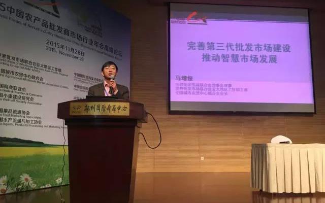 2015年中国农产品批发市场行业年会现场图片