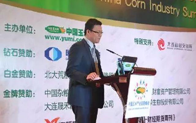 第四届中国玉米产业高层峰会现场图片