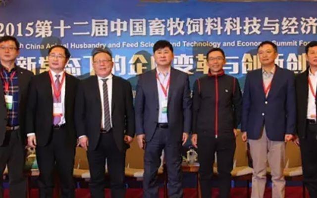 2015第十二届中国畜牧饲料科技与经济高层论坛现场图片