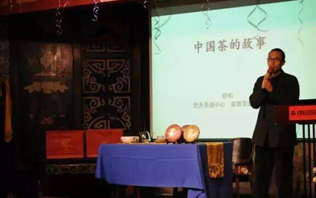 第三届湖北茶行业年度交流大会现场图片
