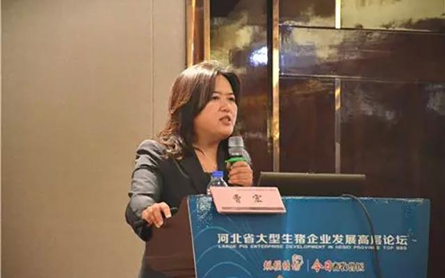 河北省大型生猪企业发展高层论坛现场图片