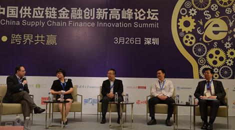第三届中国供应链金融创新高峰论坛(CSCFIS 2016)现场图片