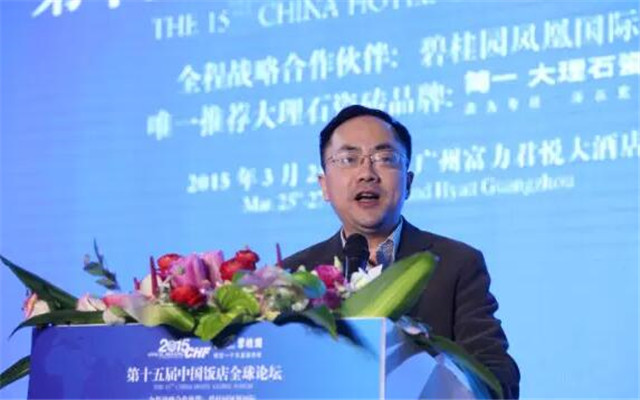 第十六届中国饭店全球论坛现场图片