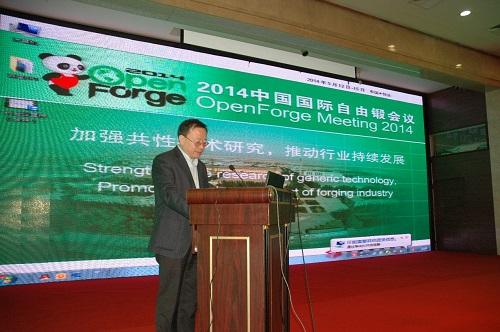 2016中国国际自由锻会议现场图片