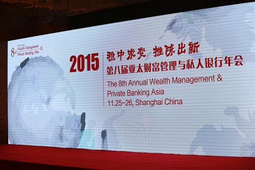 2016第十届亚太财富管理与私人银行年度盛会现场图片