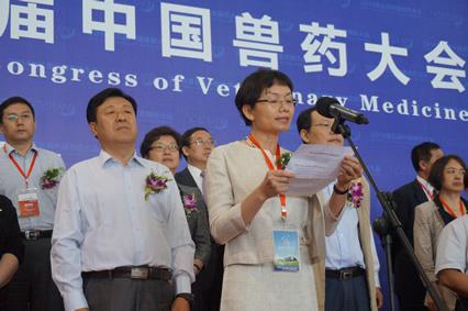 2016第六届中国兽药大会现场图片