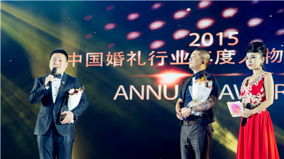 2015婚礼行业峰会现场图片