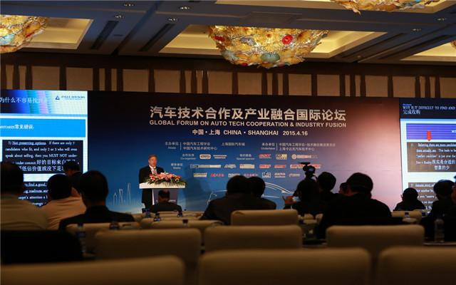 2015中国汽车技术合作及产业融合国际论坛 现场图片