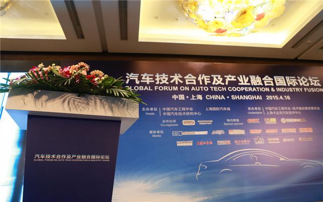 2016国际汽车技术合作与产业融合论坛现场图片