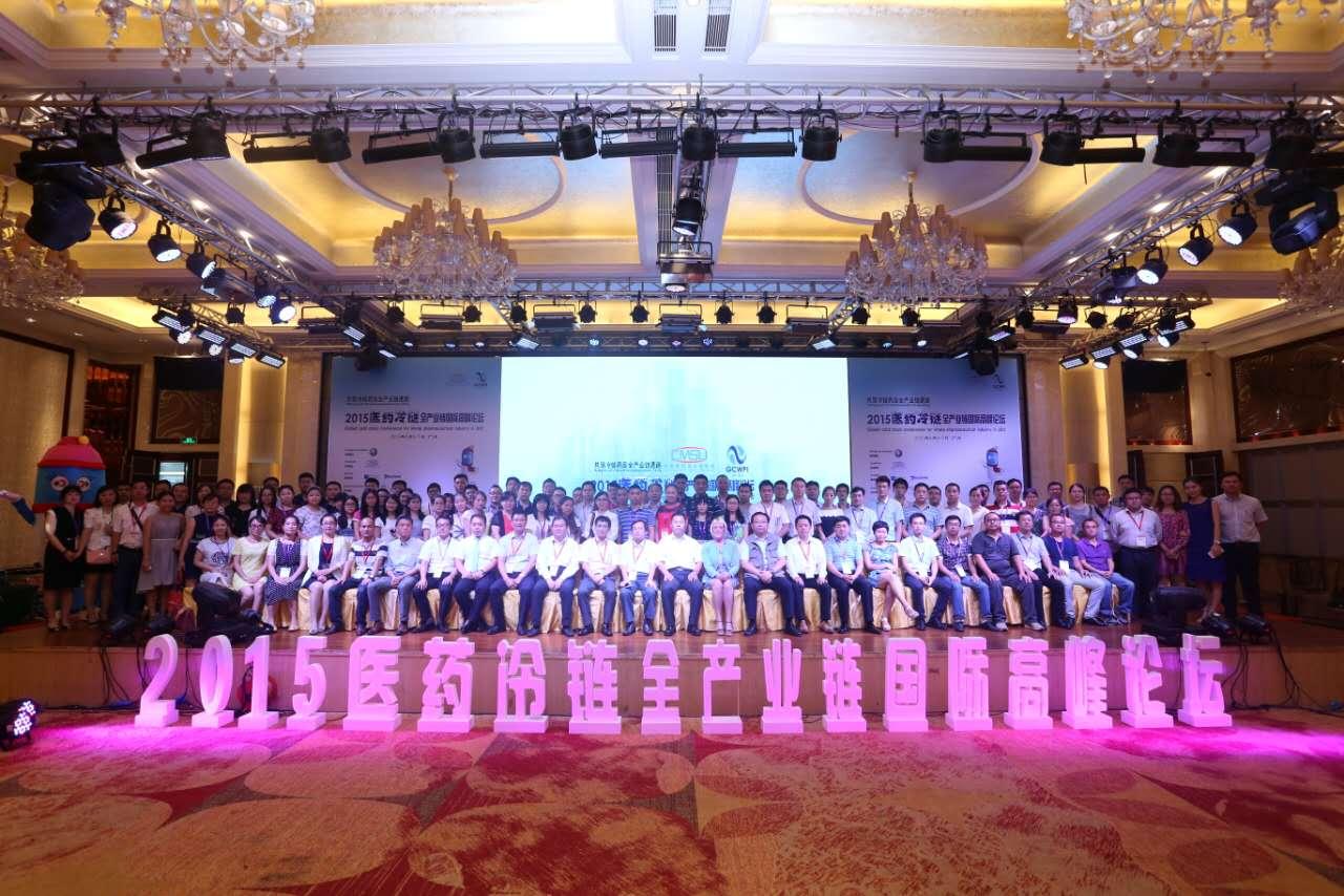 2016(第二届)医药冷链全产业链国际高峰论坛现场图片