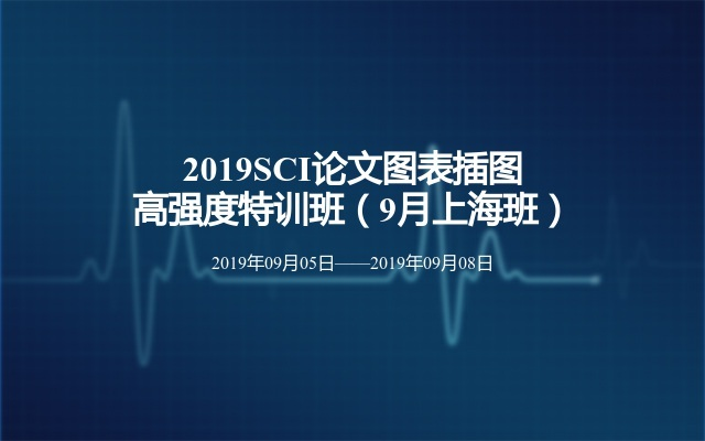 2019SCI论文图表插图高强度特训班(9月上海班)