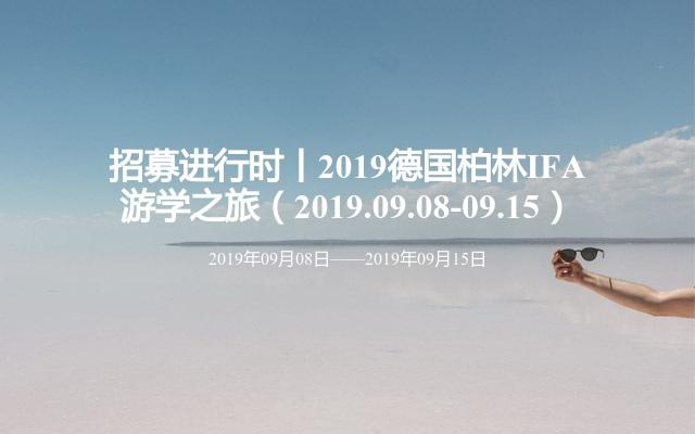 2019德国柏林IFA游学之旅(2019.09.08-09.15)