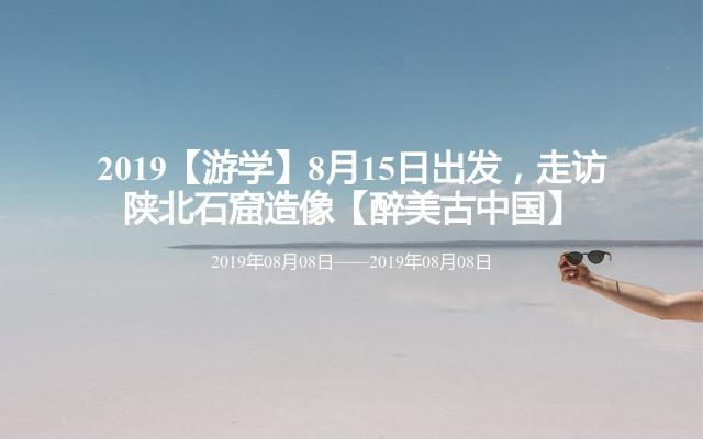 2019【游学】8月15日出发,走访陕北石窟造像【醉美古中国】