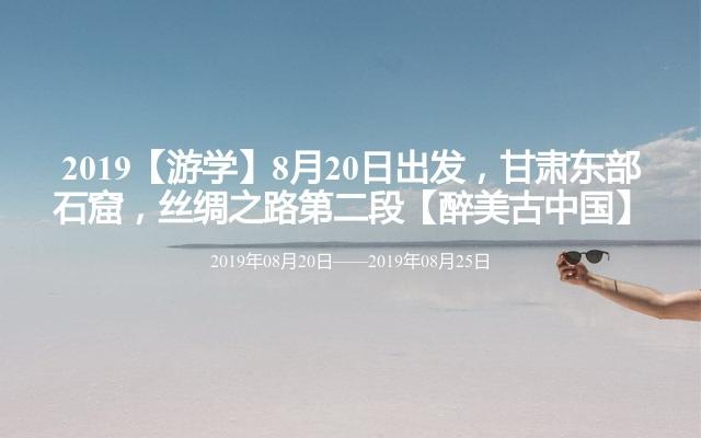 2019【游学】8月20日出发,甘肃东部石窟,丝绸之路第二段【醉美古中国】