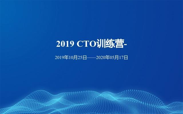 2019 CTO训练营(北京)