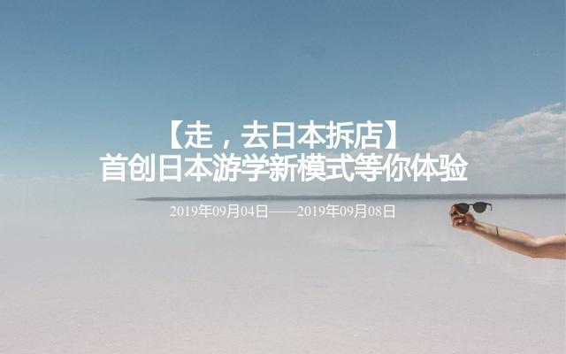 2019【走,去日本拆店】首创日本游学新模式等你体验
