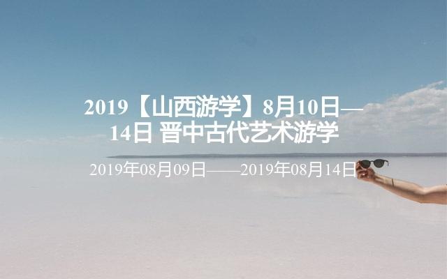 2019【山西游學】8月10日—14日 晉中古代藝術游學
