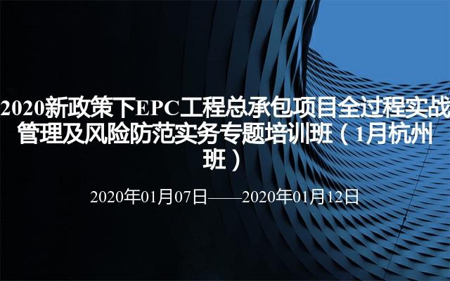 2020新政策下EPC工程總承包項目全過程實戰管理及風險防范實務專題培訓班(1月杭州班)