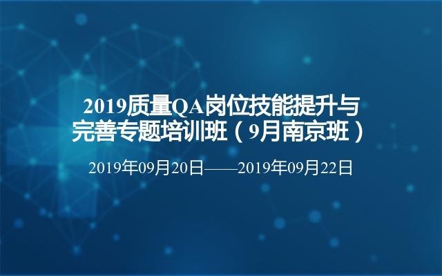 2019质量QA岗位技能提升与完善专题培训班(9月南京班)