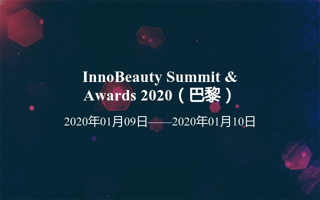 InnoBeauty Summit & Awards 2020(巴黎)