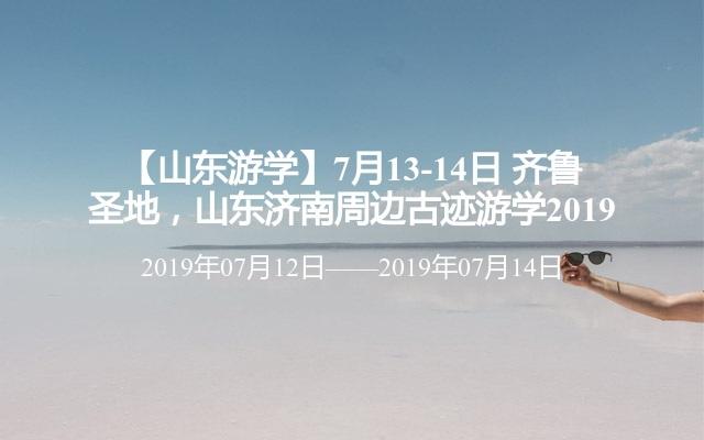 【山东游学】7月13-14日 齐鲁圣地,山东济南周边古迹游学2019