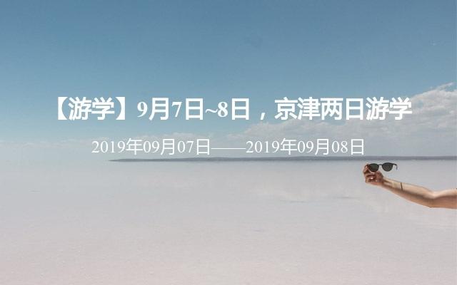 【游学】9月7日~8日,京津两日游学2019