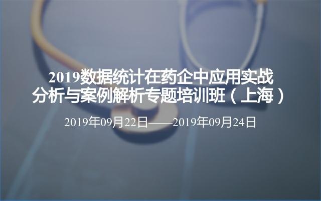 2019数据统计在药企中应用实战分析与案例解析专题培训班(上海)