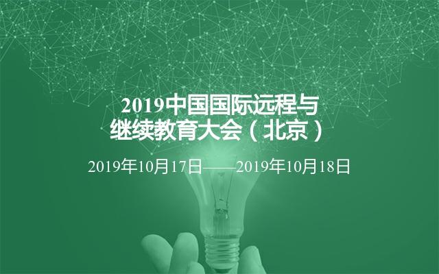 2019中国国际远程与继续教育大会(北京)