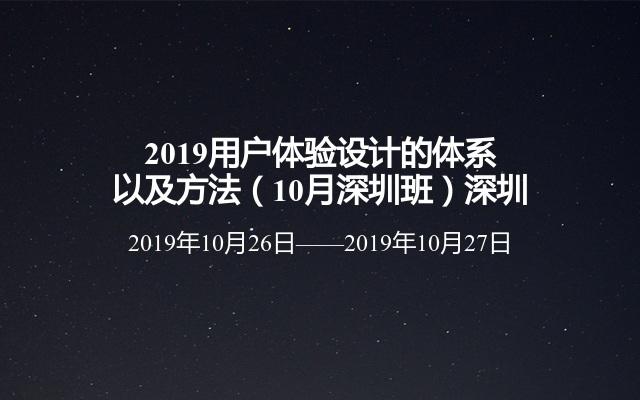 2019用户体验设计的体系以及方法(10月深圳班)