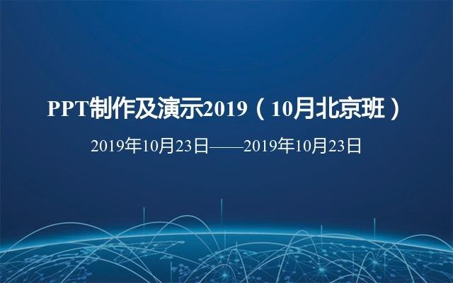 PPT制作及演示2019(10月北京班)