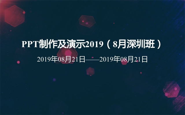 PPT制作及演示2019(8月深圳班)