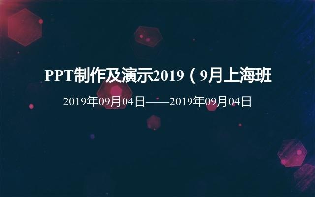 PPT制作及演示2019(9月上海班)