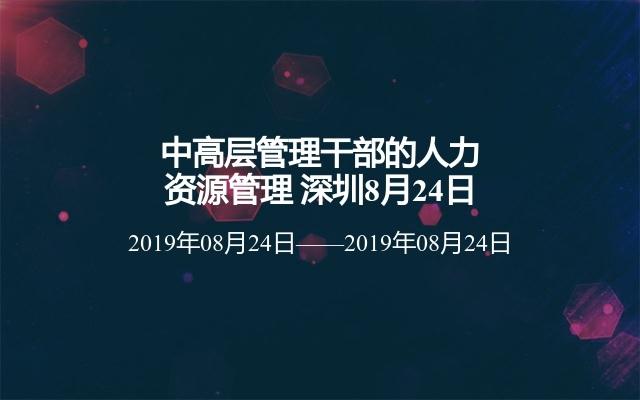 2019中高层管理干部的人力资源管理(8月深圳班)