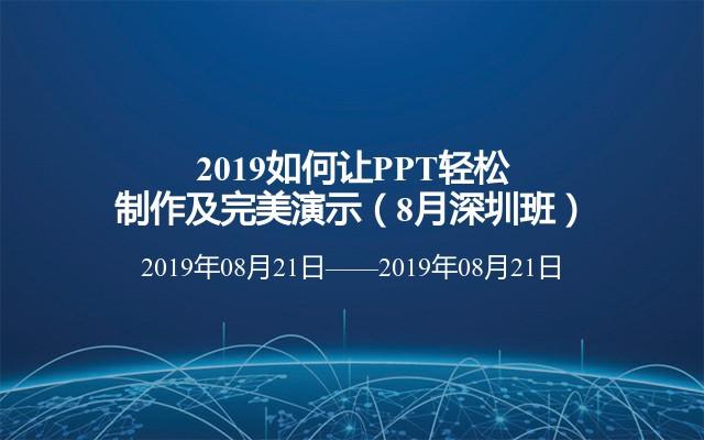 2019如何让PPT轻松制作及完美演示(8月深圳班)