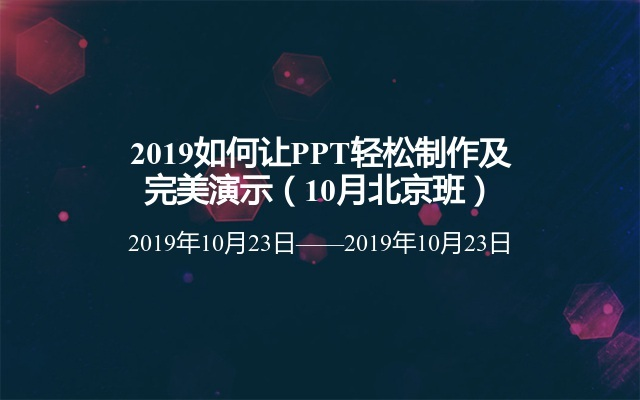2019如何让PPT轻松制作及完美演示(10月北京班)