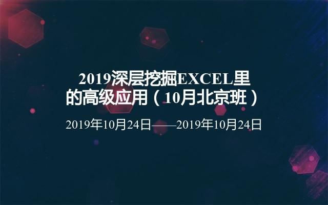 2019深层挖掘EXCEL里的高级应用(10月北京班)