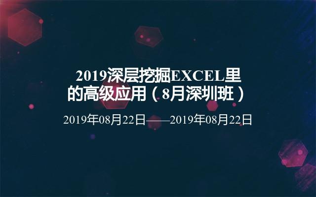 2019深层挖掘EXCEL里的高级应用(8月深圳班)