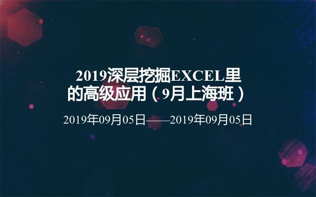 2019深层挖掘EXCEL里的高级应用(9月上海班)