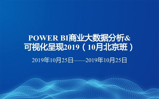 POWER BI商业大数据分析&可视化呈现2019(10月北京班)