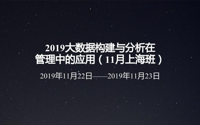 2019大数据构建与分析在管理中的应用(11月上海班)