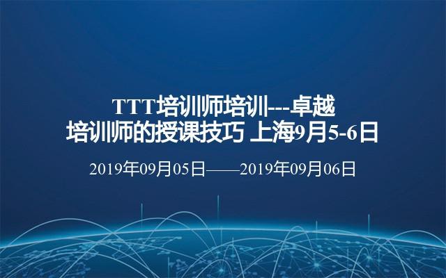 TTT培训师培训---卓越培训师的授课技巧2019(9月上海班)